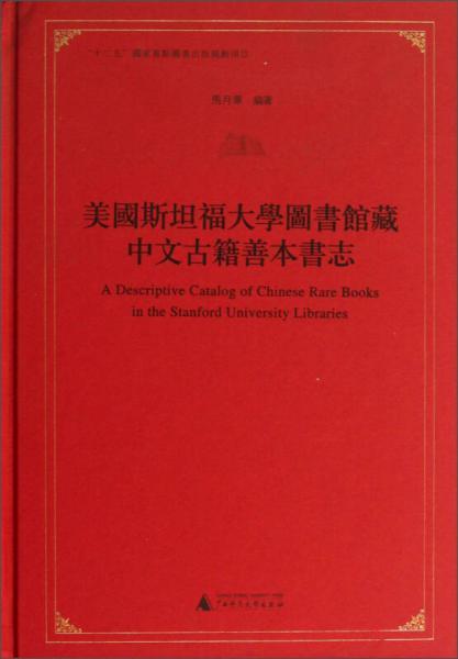 美国斯坦福大学图书馆蔵中文古籍善本书志