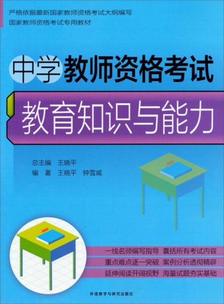 中学教师资格考试:教育知识与能力/国家教师考试专用教材
