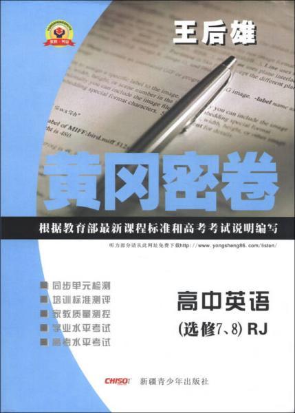 黄冈密卷:高中英语(选修7、8)(RJ)