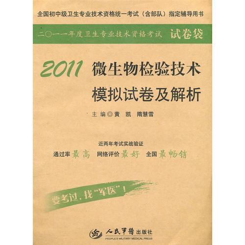 2011微生物检验技术模拟试卷及解析