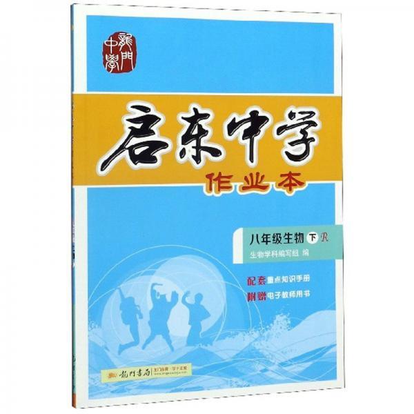 启东中学作业本:八年级生物(下R)