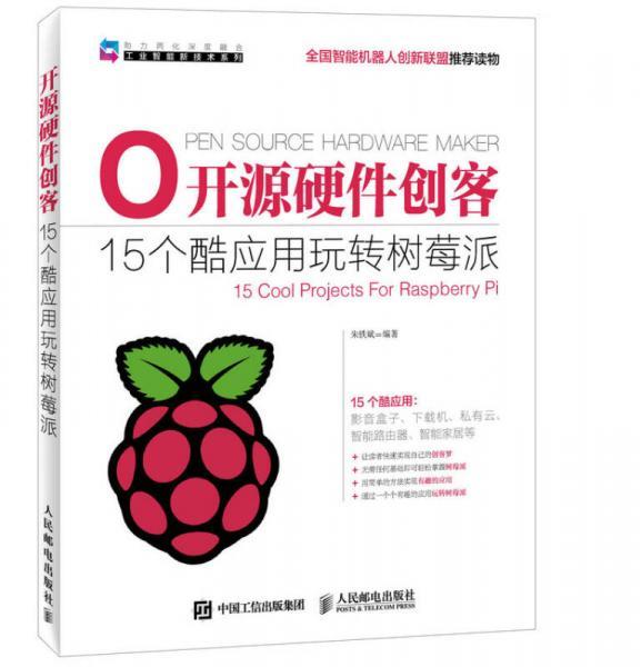 开源硬件创客