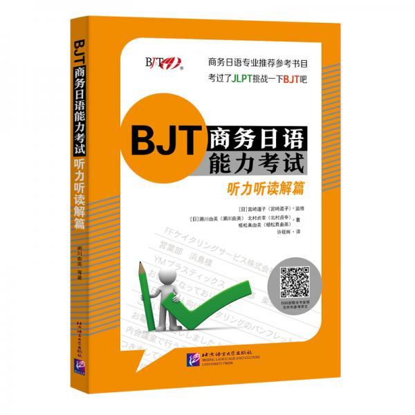 BJT商务日语能力考试听力听读解篇