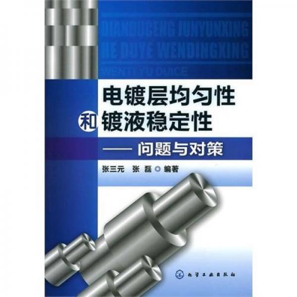 电镀层均匀性和镀液稳定性:问题与对策