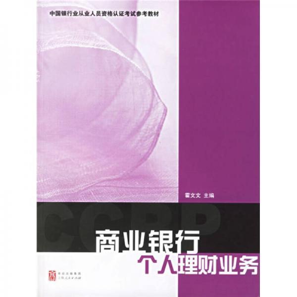 中国银行业从业人员资格认证考试参考教材:商业银行个人理财业务