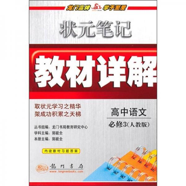 状元笔记教材详解:高中语文必修3(人教版)