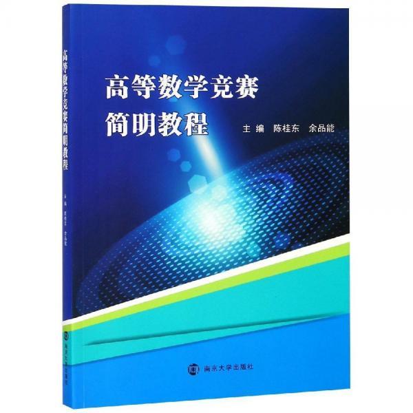 高等数学竞赛简明教程陈桂东