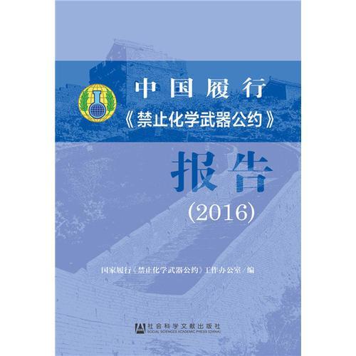 中国履行《禁止化学武器公约》报告(2016)