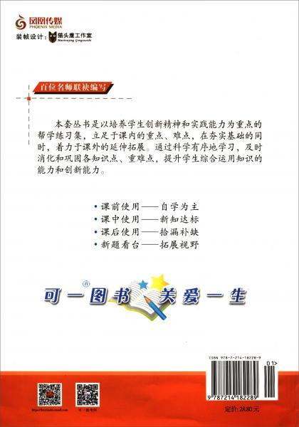数学(五年级上册江苏版适用)/启东黄冈作业本
