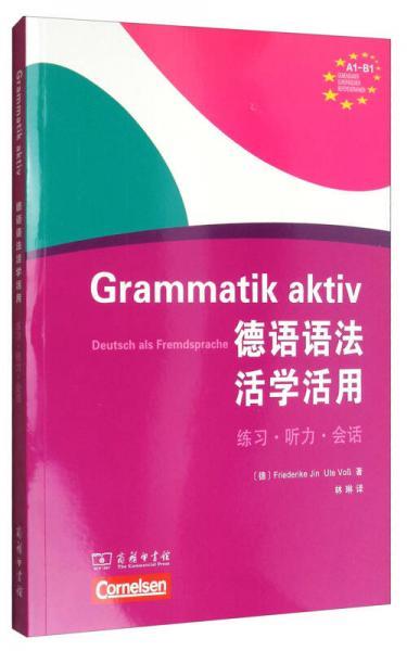 德语语法活学活用