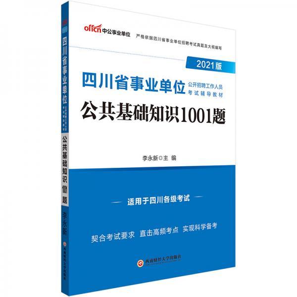 中公教育2021版四川省事业单位公开招聘工作人员考试教材:公共基础知识1001题