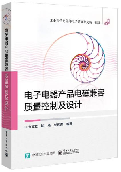 电子电器产品电磁兼容质量控制及设计