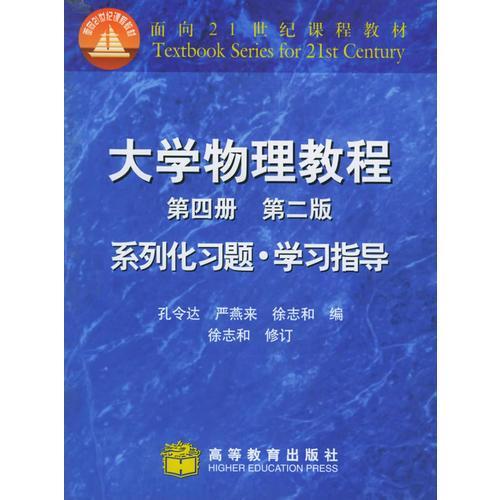 大学物理教程系列化习题·学习指导:第4册(第二版)——面向21世纪课程教材