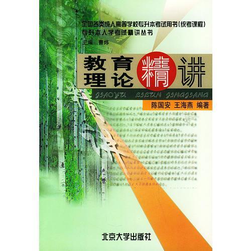 教育理论精讲——专升本入学考试精讲丛书