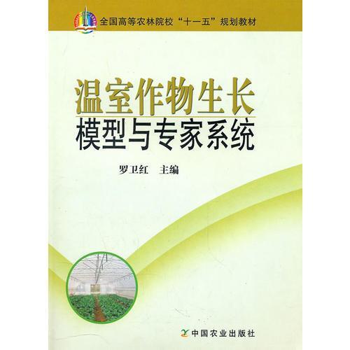 温室作物生长环境模型与专家系统