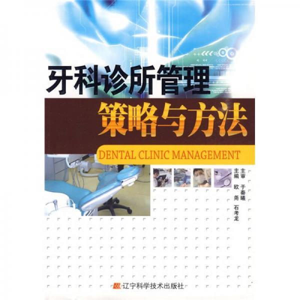 牙科诊所管理策略与方法