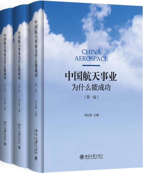 中国航天事业为什么能成功(第一卷 第二卷 第三卷)