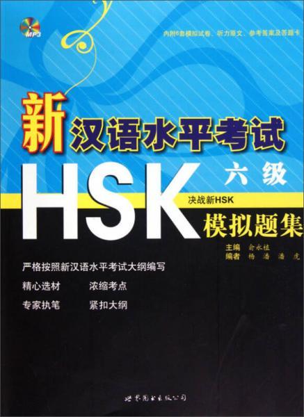 新汉语水平考试HSK(6级)模拟题集
