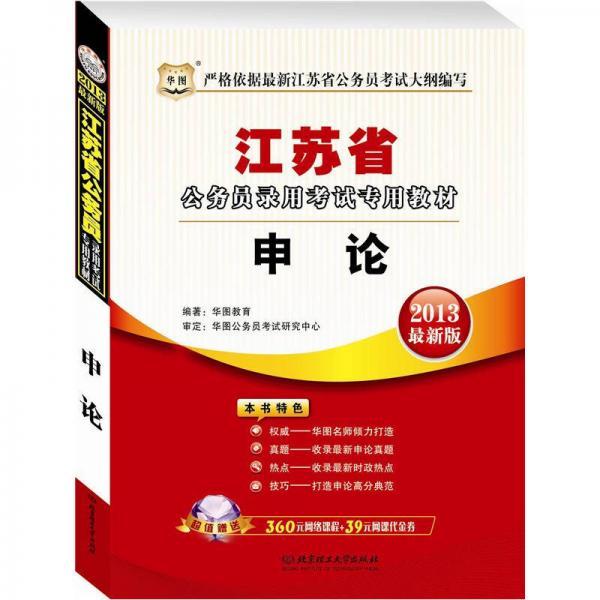 华图版·2013最新版江苏省公务员录用考试专用教材:申论