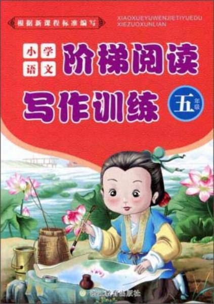 小学语文阶梯阅读写作训练(五年级)