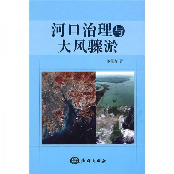 河口治理与大风骤淤