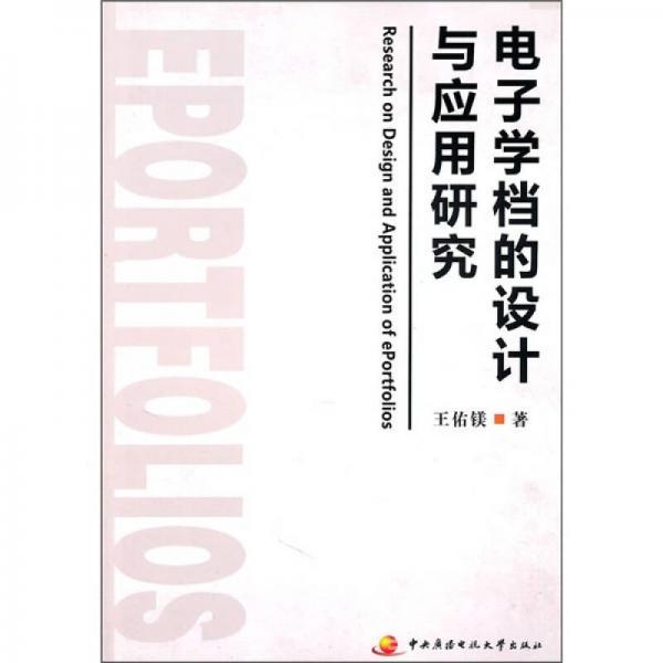 电子学档的设计与应用研究(改封面版)