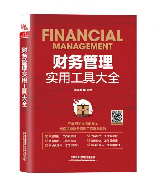 财务管理实用工具大全