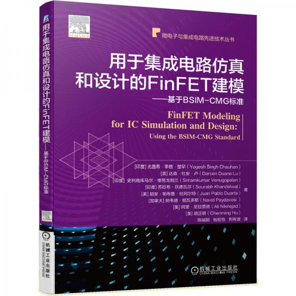 用于集成电路仿真和设计的FinFET建模基于BSIM-CMG标准