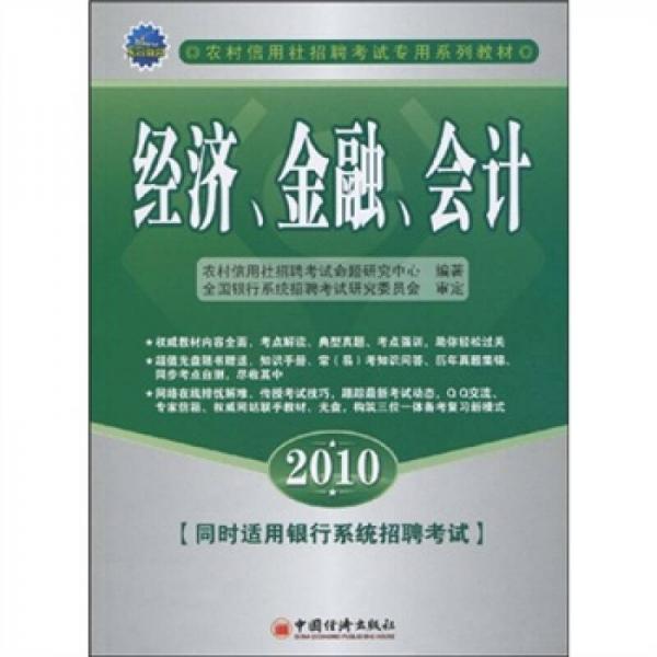农村信用社招聘考试专用系列教材:经济、金融、会计(2010)