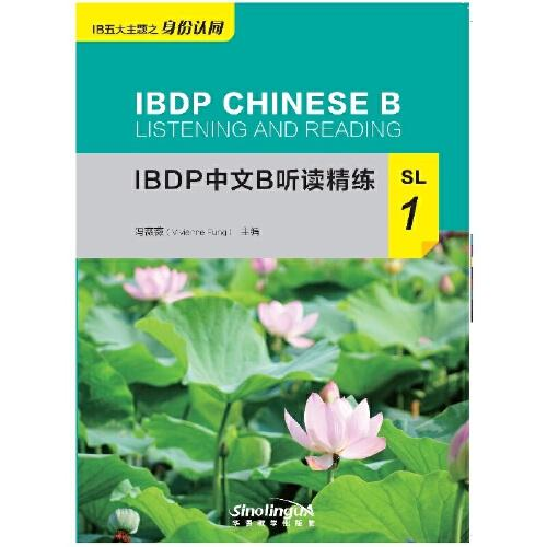 IBDP中文B听读精练SL1