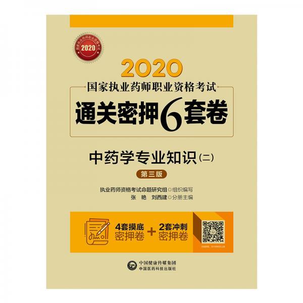 2020国家执业药师中药通关密押6套卷中药学专业知识(二)(第三版)