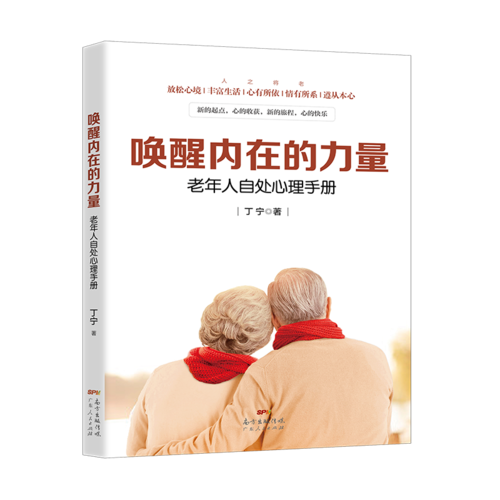 唤醒内在的力量-老年人自处心理手册