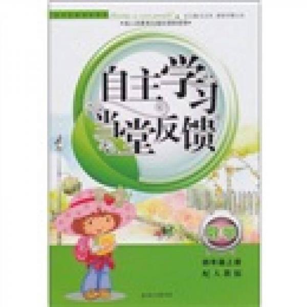 2011秋新版自主学习当堂反馈:数学(4年级上)(人教版适用)