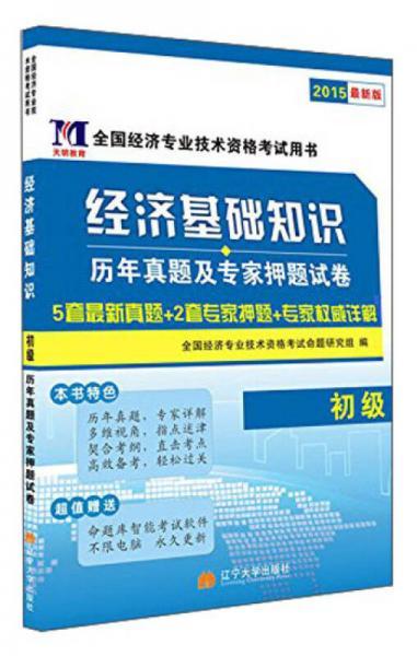 全国经济专业技术资格考试用书:经济基础知识历年真题及专家押题试卷(初级 2015最新版)