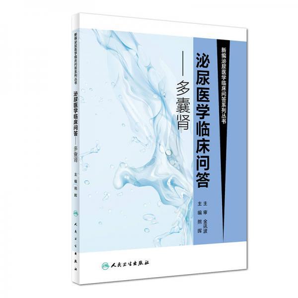 泌尿医学临床问答·多囊肾