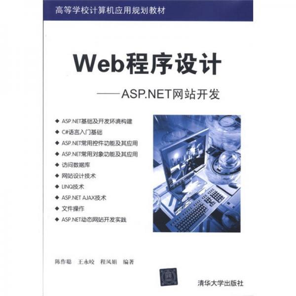高等学校计算机应用规划教材·Web程序设计:ASP.NET网站开发