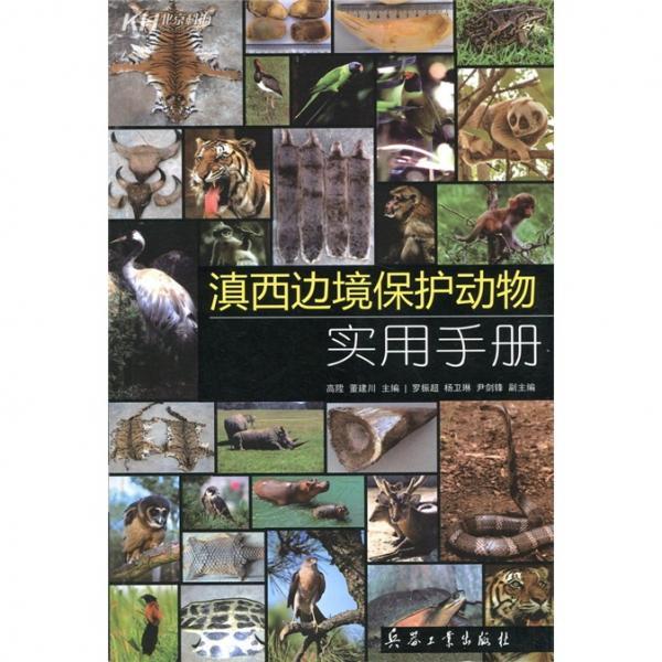滇西边境保护动物实用手册