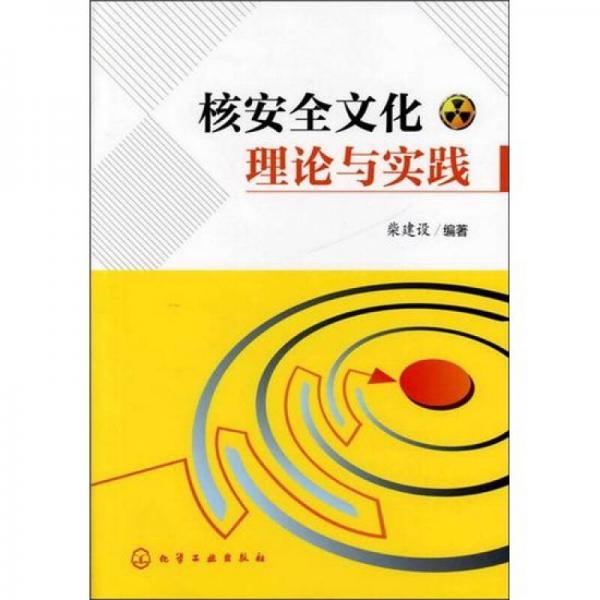 核安全文化理论与实践