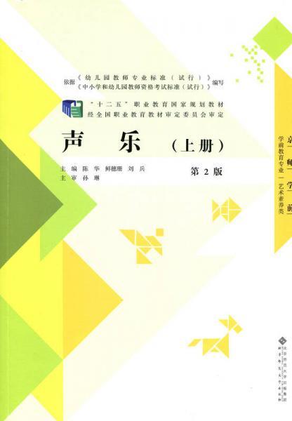 """""""十二五""""职业教育国家规划教材:声乐(第2版)上册"""