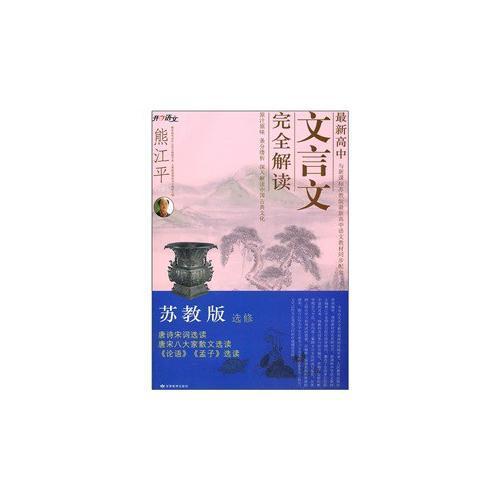 最新高中文言文完全解析(选修)(苏教版)(第二版)