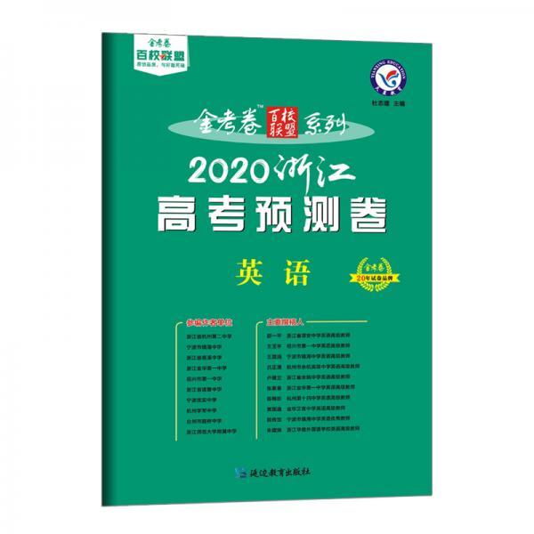 浙江省高中名校名师原创预测卷英语新高考(2020版)--天星教育