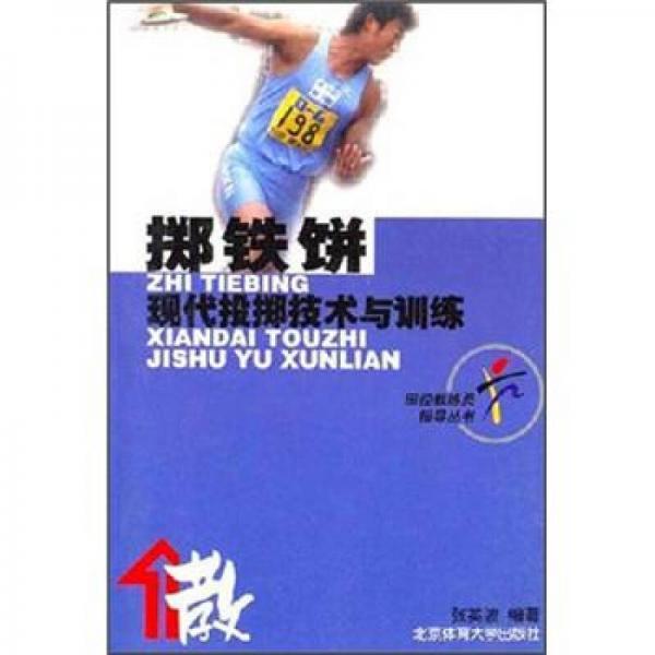 田径教练员指导丛书:掷铁饼(现代投掷技术与训练)