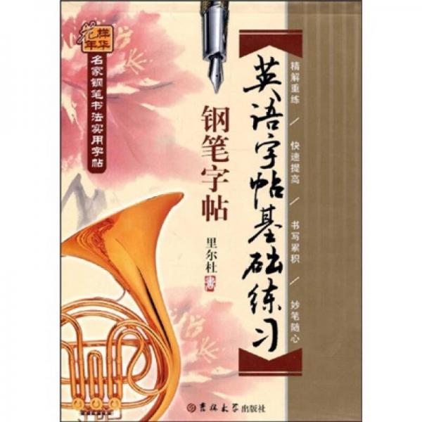 名家钢笔书法实用字帖:英语字帖基础练习钢笔字帖