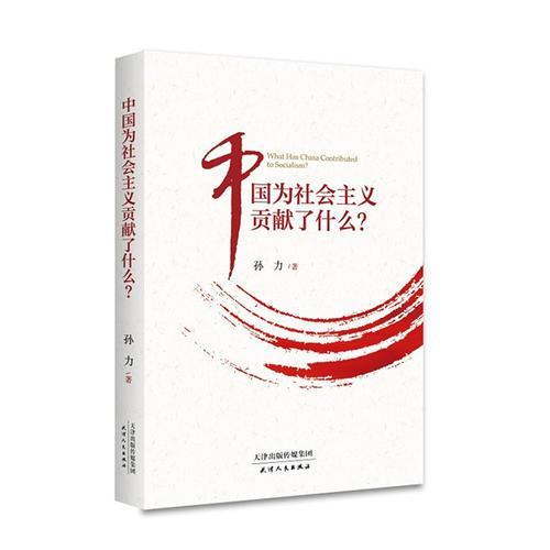 中国为社会主义贡献了什么?