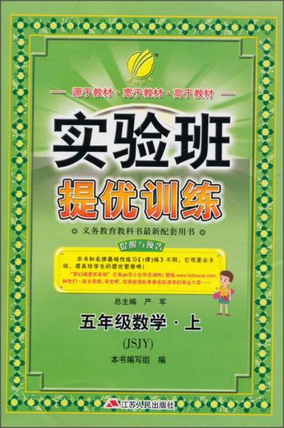 春雨教育·实验班提优训练:五年级数学上(JSJY 2015秋)