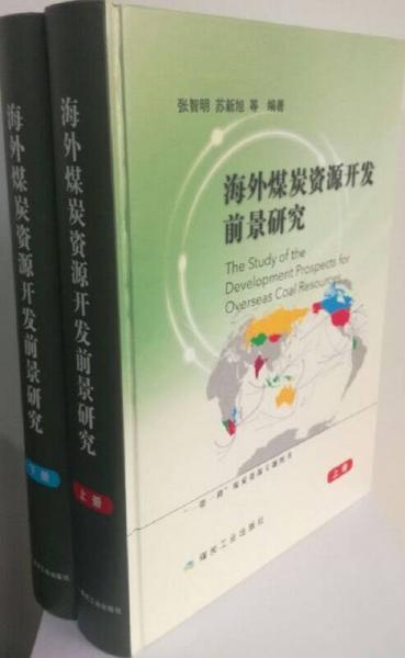 海外煤炭资源开发前景研究(套装共2册)