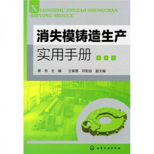 消失模铸造生产实用手册