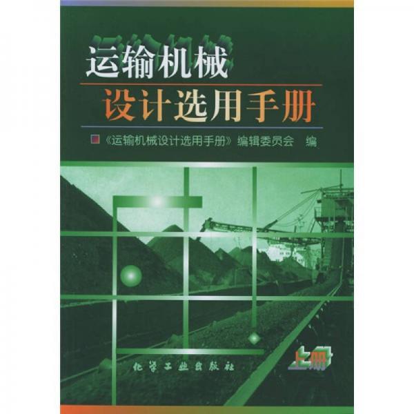 运输机械设计选用手册(上)