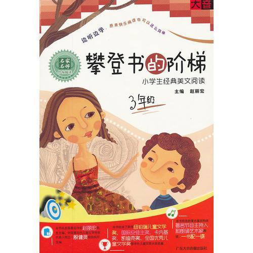 攀登书的阶梯——小学生经典美文阅读三年级(CD+书)