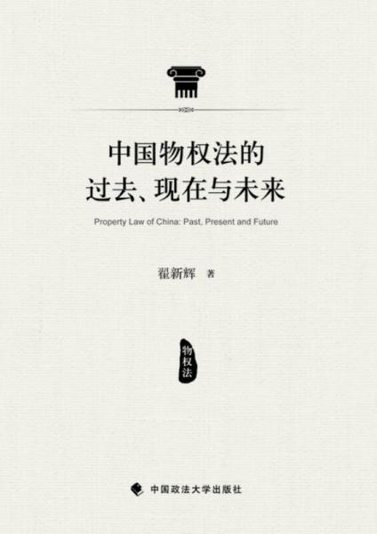 中国物权法的过去、现在与未来